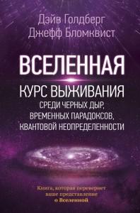 Вселенная Курс выживания среди черных дыр временных парадоксов квантовой неопределенности Книга Голдберг Дэйв 12+