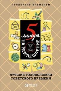 5 минут на размышление Лучшие головоломки советского времени Книга Турко С 0+