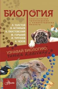 Биология Классические произведения с комментариями биолога Книга Деркач Т 0+