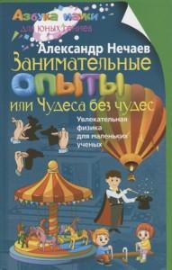 Занимательные опыты или Чудеса без чудес Увлекательная физика для маленьких ученых Книга Нечаев Александр 12+