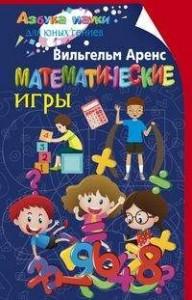 Математические игры Книга Аренс Вильгельм 12+