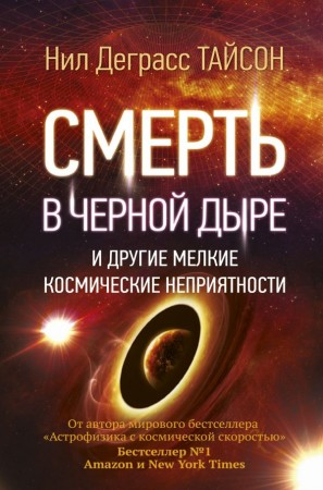 Смерть в черной дыре и другие мелкие космические неприятности Книга Тайсон Деграсс Нил 12+