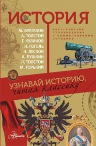 История Узнавай историю читая классику Книга Куксин Алексей 0+