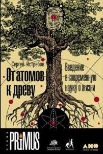 От атомов к древу Введение в современную науку о жизни Книга Ястребов Сергей 12+