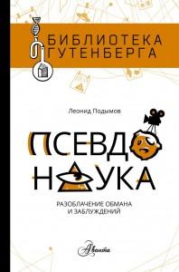 Псевдонаука Разоблачение обмана и заблуждений Книга Подымов Леонид 12+