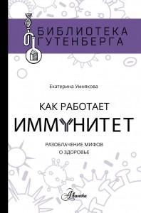 Как работает иммунитет Книга Умнякова Екатерина 0+