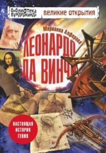 Леонардо да Винчи Настоящая история гения Книга Алферова 12+