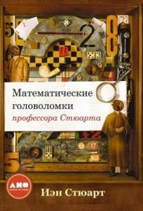 Математические головоломки профессрора Стюарта Книга Стюарт Иэн 12+