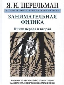 Занимательная физика Книга первая и вторая Большая книга занимательных наук Парадоксы головоломки задачи опыты замысловатые вопросы из области физики Книга Перельман ЯИ 6+