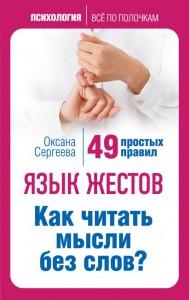 Язык жестов Как читать мысли без слов 49 простых правил Книга Сергеева Оксана 16+