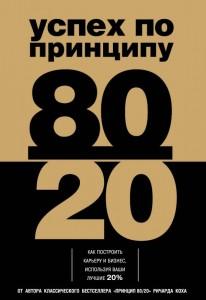 Успех по принципу 80 20 Как построить карьеру и бизнес используя ваши лучшие 20% Книга Кох Ричард 16+