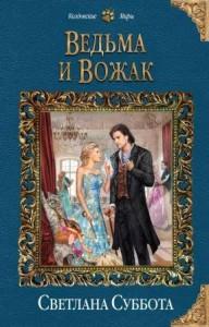 Ведьма и вожак Книга Суббота Светлана 16+