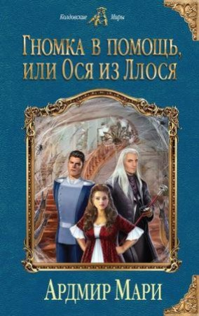 Гномка в помощь или Ося из Ллося Книга Мари Ардмир 16+
