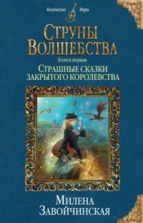 Струны волшебства Страшные сказки закрытого королевства Книга 1 Завойчинская Милена 16+