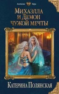 Михаэлла и Демон чужой мечты Книга Полянская Катерина 16+