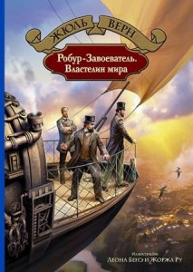 Робур Завоеватель Властелин мира Книга Верн Жуль 12+