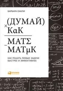 Думай как математик Как решать любые задачи быстрее и эффективнее Книга Оакли Барбара 0+
