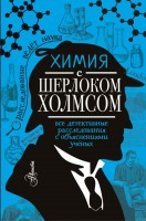 Химия с Шерлоком Холмсом Книга Стрельникова Елена 6+