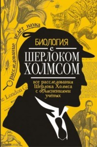 Биология с Шерлоком Холмсом Книга Молюков Михаил 6+