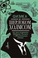 Физика с Шерлоком Холмсом Книга Ермакова Елена 6+