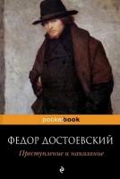 Преступление и наказание Книга Достоевский Федор 16+