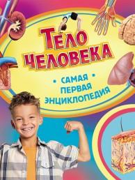 Тело человека Энциклопедия Травина Ирина 0+