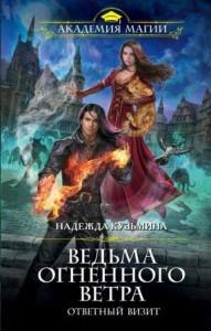 Ведьма огненного ветра Ответный визит Книга Кузьмина Надежда 16+
