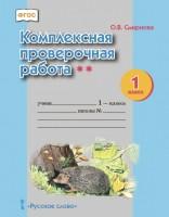 Комплексная проверочная работа 1 класс Учебное пособие Смирнова ОВ