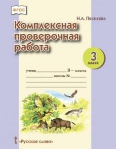 Комплексная проверочная работа 3 класс Учебное пособие Песняева НА