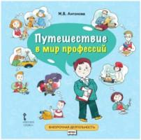 Путешествие в мир профессий Книга Антонова МВ