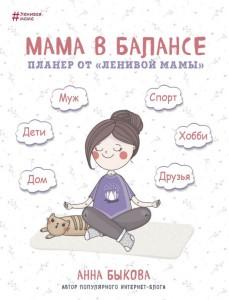 Мама в балансе Планер от ленивой мамы Книга Быкова Анна 16+