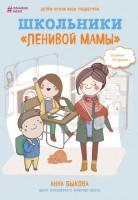 Школьники ленивой мамы Книга Быкова Анна 16+