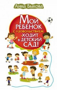 Мой ребенок с удовольствием ходит в детский сад Книга Быкова Анна 12+
