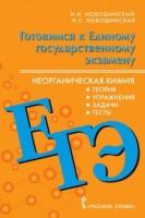 ЕГЭ Неорганическая химия Готовимся к ЕГЭ Теория упражнения задачи тесты 10-11 классы Учебное пособие Новошинский ИИ