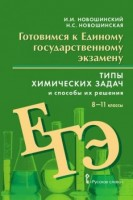 ЕГЭ Химия Готовимся к ЕГЭ Типы химических задач и способы их решения 8-11 класс Пособие Новошинский ИИ