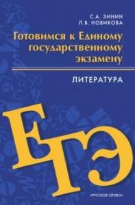 ЕГЭ Литература Готовимся к ЕГЭ Учебное пособие Зинин СА