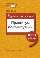 Русский язык Практикум по пунктуации 10-11 классы Пособие Шутан МИ