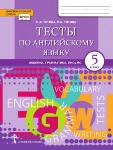 Английский язык Тесты  Лексика грамматика письмо 5 класс Инновационна школа Пособие Тетина СВ