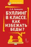 Буллинг в классе Как избежать беды Пособие для родителей Пособие Кривцова СВ