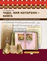 Чудо имя которому книга Основы информационно библиографической грамотности Учебное пособие Кашурникова ТМ