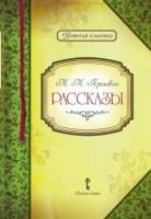 Рассказы Книга Пришвин Михаил