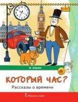 Который час Рассказы о времени Кладезь знаний Книга Ильин М 7+