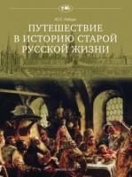 Путешествие в историю старой русской жизни Книга Рябцев ЮС