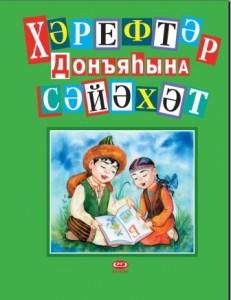 Путешествие в мир букв на башкирском языке Пособие Саитбаталов