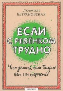 Если с ребенком трудно Книга Петрановская Людмила 0+