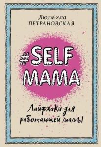 #Selfmama Лайфхаки для работающей мамы Книга Петрановская Людмила Людмила 12+
