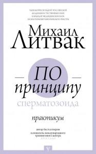 По принципу сперматозоида Книга Литвак Михаил 16+