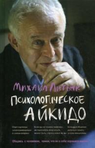 Психологическое айкидо Книга Литвак Михаил 16+