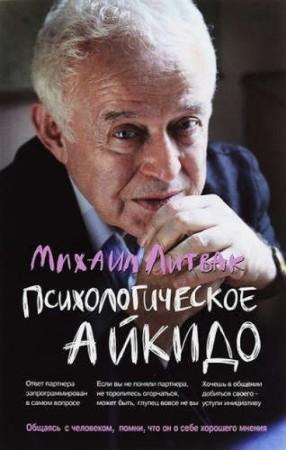 Психологическое айкидо Учебное пособие Литвак МЕ 16+