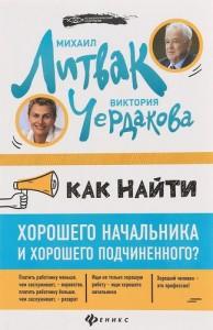 Как найти хорошего начальника и хорошего подчиненного Книга Литвак Михаил 16+